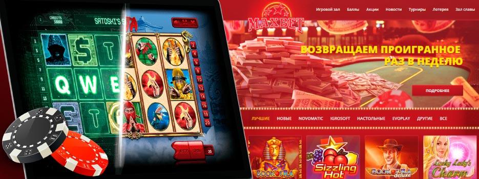 Играть в онлайн казино Максбет