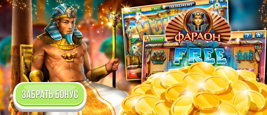 Бонусы клуба Фараон