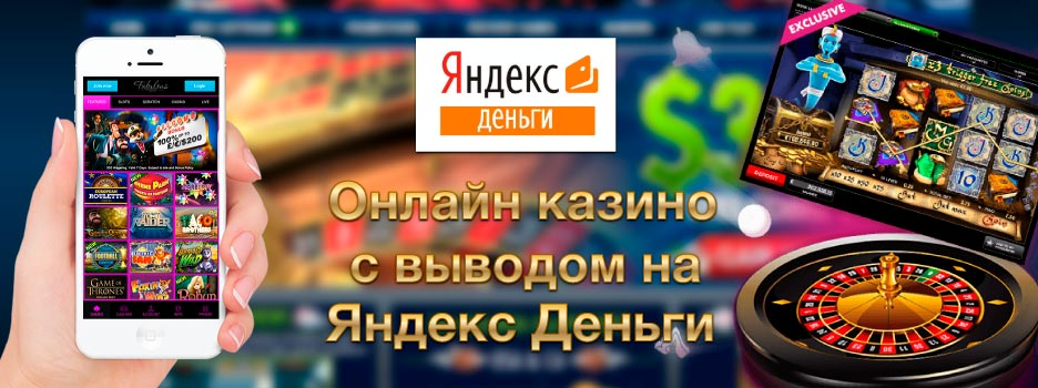 Онлайн казино с выводом на Яндекс Деньги